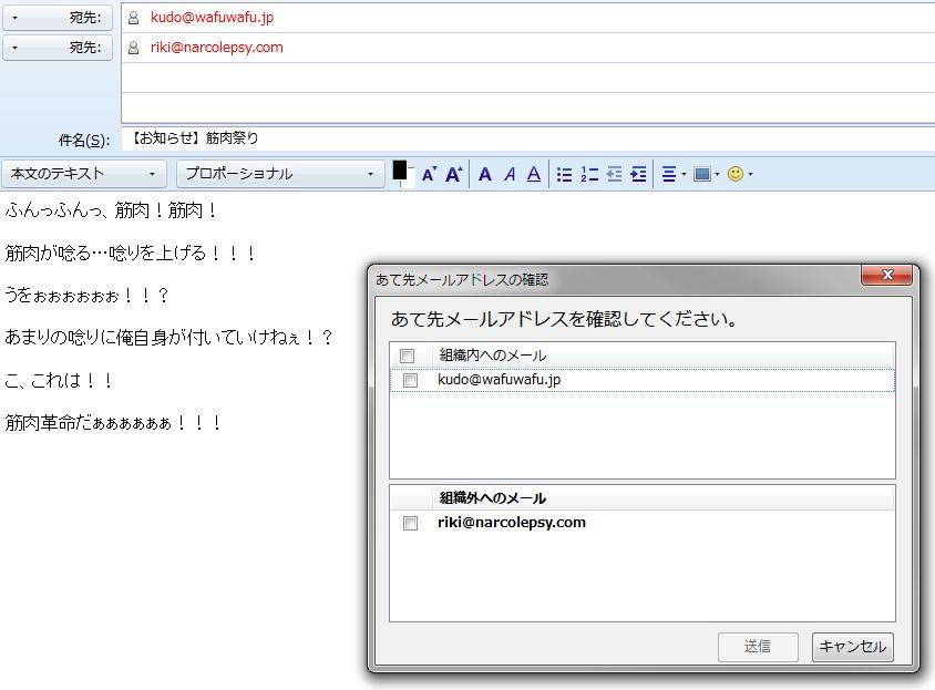 Thunderbirdでメール送信前にあて先確認ダイアログを表示するアドオン「Confirm-Address」