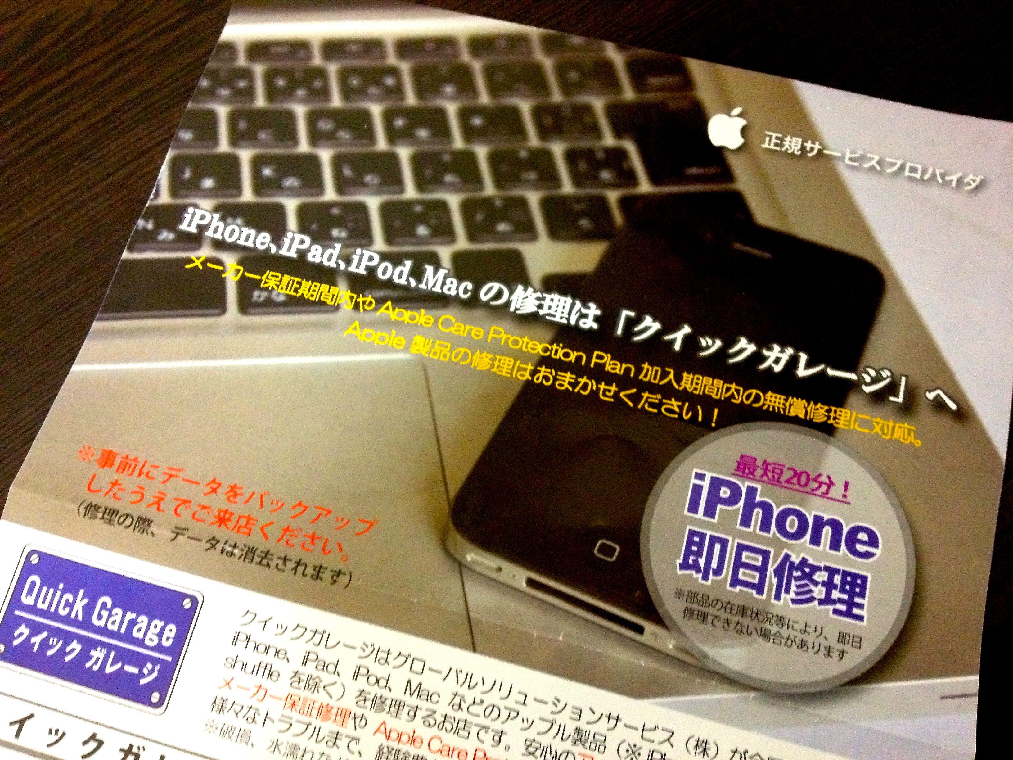 『最短20分!』の謳い文句は伊達じゃない!クイックガレージで「Wi-Fiなし」iPhoneをみてもらった件