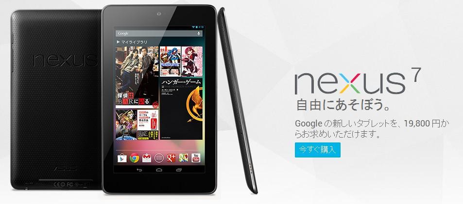 7インチAndroidタブレット端末「Nexus 7」を注文しました