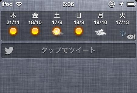 iPhone通知センターの天気ウィジェットで週間天気予報を表示する方法(iOS 6以下)