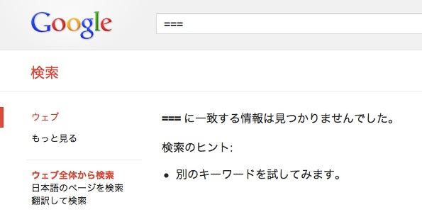 PHPの比較演算子「===」がうまくググれなかったので「ジョジョ〜その血の運命〜」を口ずさみながらGoogle検索演算子とかを調べたりした話