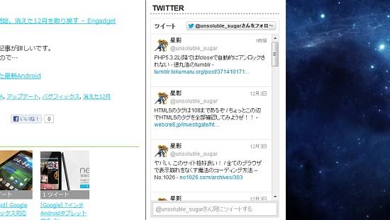 ブログにTwitter公式ウィジェットを設置する方法