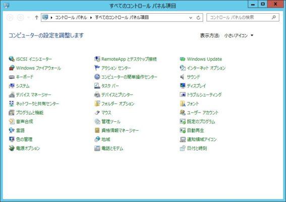 Windows Server 2012 のコントロール パネル