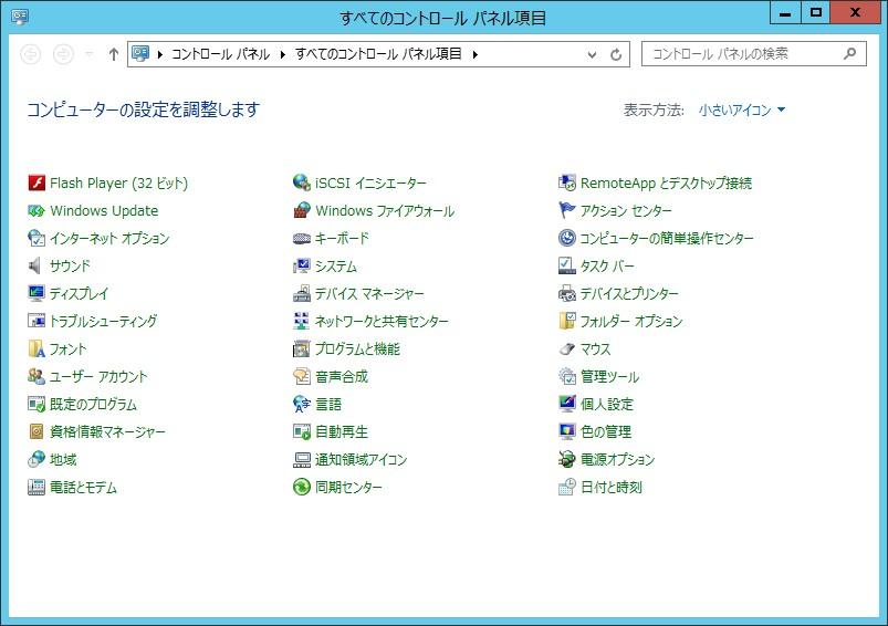 Windows Server 2012 の IE10 には Flash Player が同梱されてるけど デスクトップ エクスペリエンス をインストールしないと使えないんだよねっ