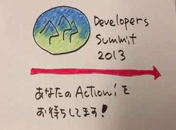 Developers Summit 2013 1日目 講演資料(スライド)まとめ #devsumi
