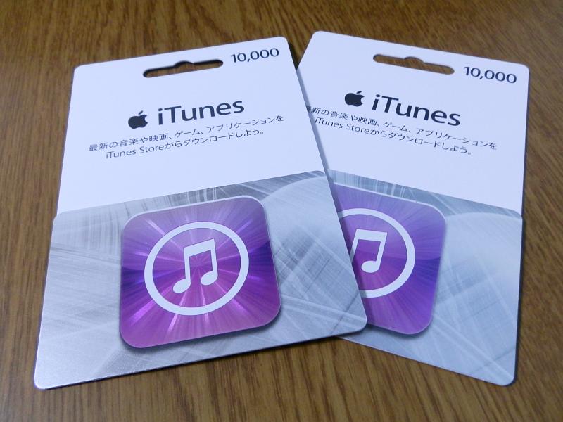 ヨドバシ.comにてiTunesカード2枚購入で10%OFFキャンペーン実施中