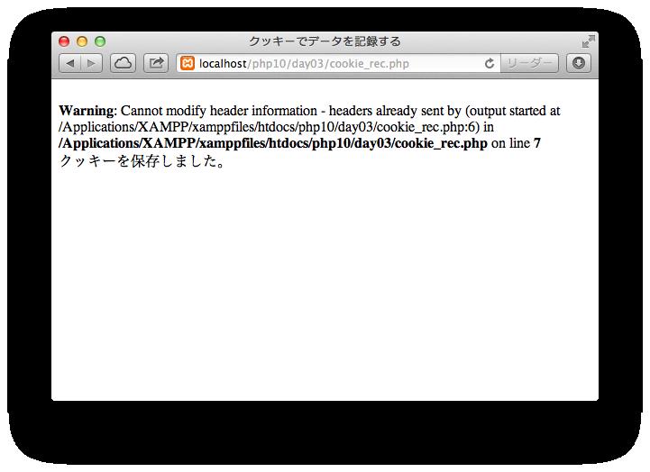 [PHP] setcookie() は、あらゆる出力よりも前にコールしなければいけません