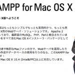 MacにXAMPPをインストール
