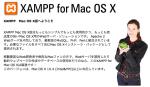 MacにXAMPPをインストールしてPHPを実行するところまでのメモ