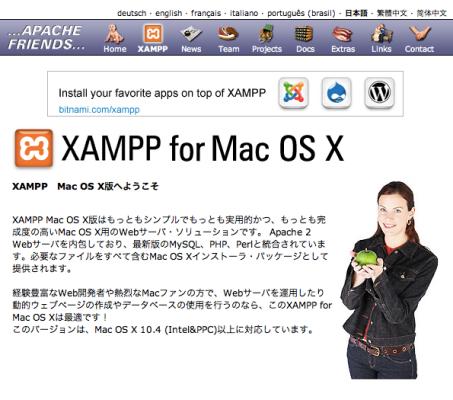 XAMPP-for-Mac-OS-X.png