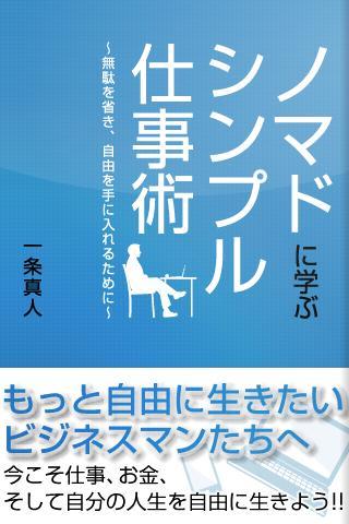 『ノマドに学ぶシンプル仕事術 〜無駄を省き、自由を手に入れるために〜』を読んだ