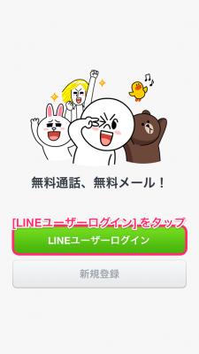 [LINEユーザーログイン] をタップ