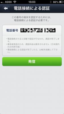 電話番号接続による認証