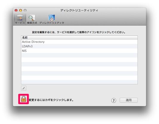 ディレクトリユーティリティの鍵アイコン
