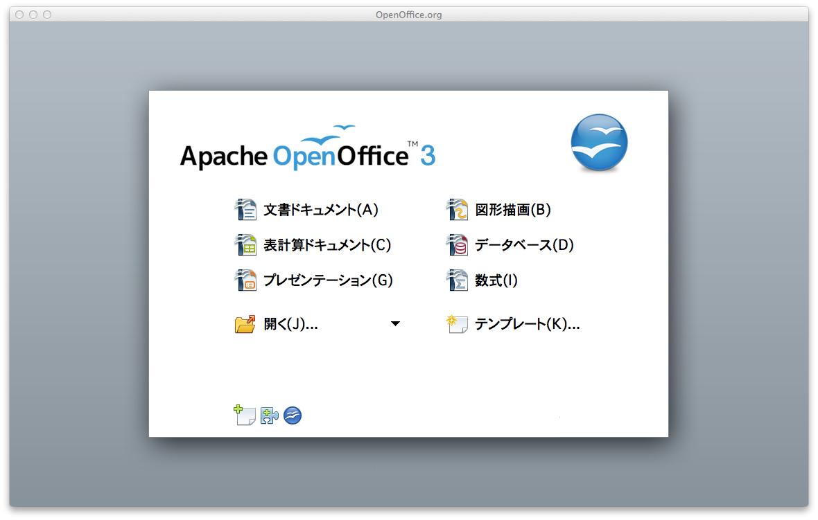 OpenOffice起動画面
