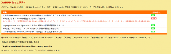 XAMPPセキュリティのステータス確認