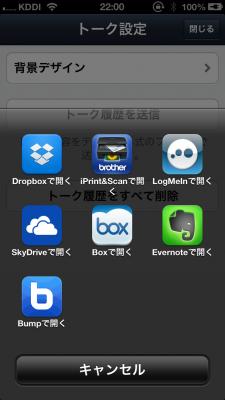 その他アプリ