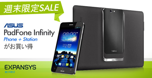 EXPANSYS 週末限定セールに ASUS PadFone Infinity が登場!