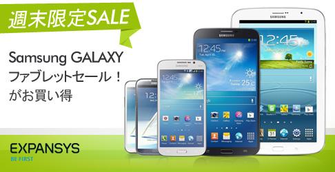 EXPANSYS 週末限定セールに Samsung GALAXYファブレットが登場!