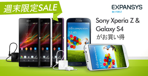 EXPANSYS 週末限定セールにXperia ZとGalaxy S4が登場!