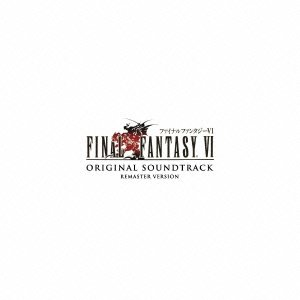 FFVI サントラ リマスターバージョンは9月4日に発売!