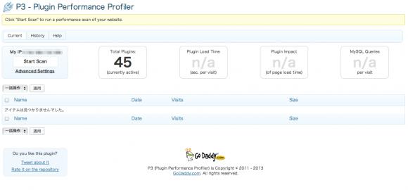 P3 Plugin Profilerメイン画面