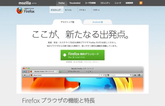 Firefox ダウンロード