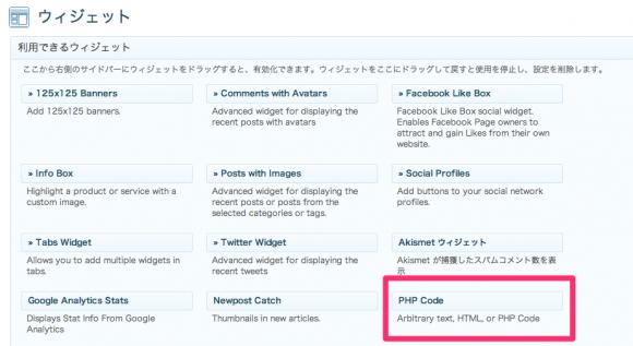 PHP Code ウィジェット