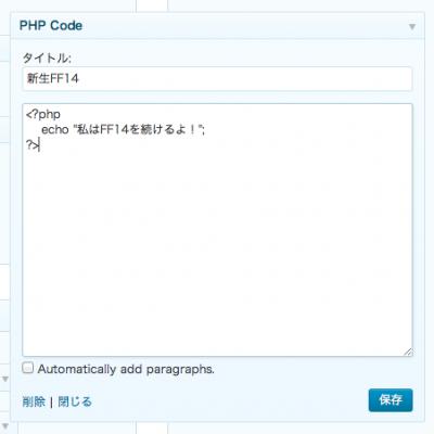 テキストボックスにPHPのコードを書く
