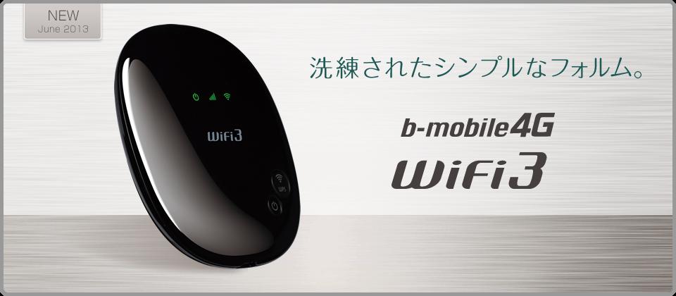 日本通信『本来あり得ない理由で』出荷停止した「WiFi3」出荷再開のお知らせ