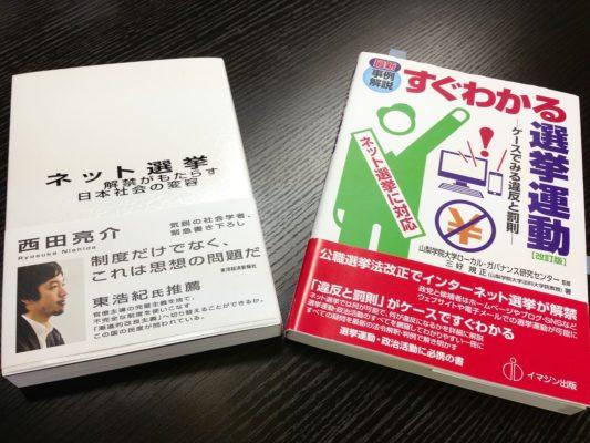ネット選挙に関する書籍