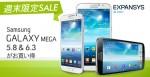 EXPANSYS 週末限定セール 今週は Samsung GALAXY Mega が登場!