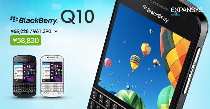 EXPANSYS 月曜限定セールに BlackBerry Q10が登場!