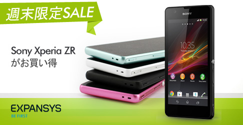 EXPANSYS 週末限定セールに Sony Xperia ZRが登場!
