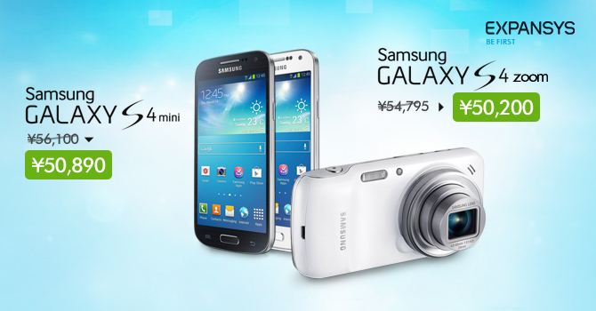 EXPANSYS 月曜限定セールに GALAXY S4 mini、S4 zoomが登場!
