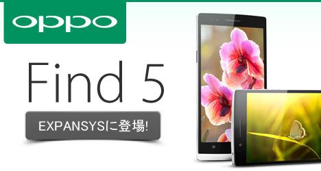 EXPANSYSが中国OPPO社とオンライン販売のパートナー契約を締結。OPPO Find 5の販売を開始