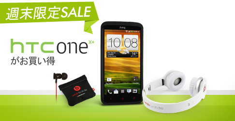 EXPANSYS 週末限定セールに HTC One X+ が登場!