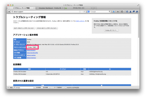 Finder で表示