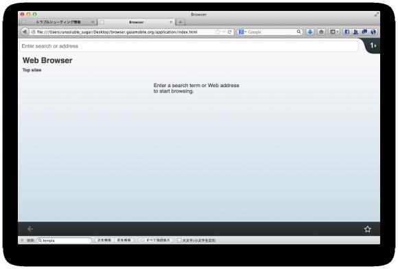 Webブラウザのスタートページ