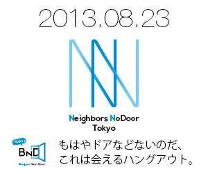 Neighbors-NoDoor-bunner1