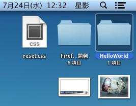 HelloWorldディレクトリの作成