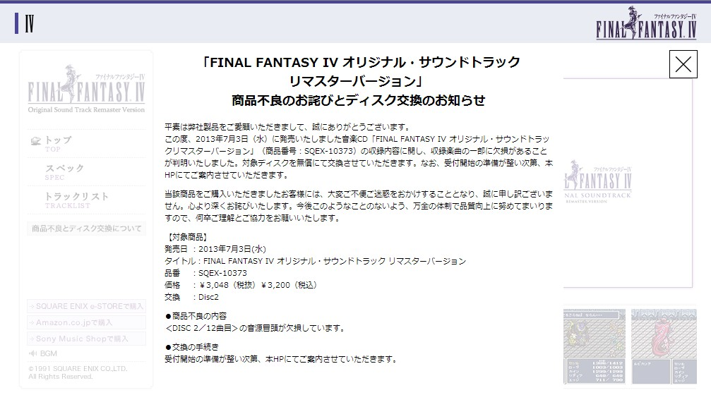 FFIV サントラ リマスターバージョンに商品不良。公式サイトにお詫びとディスク交換のお知らせが掲示