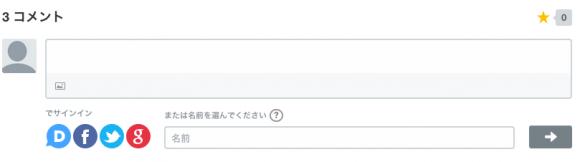 SNSアカウントでログインしてコメントできる