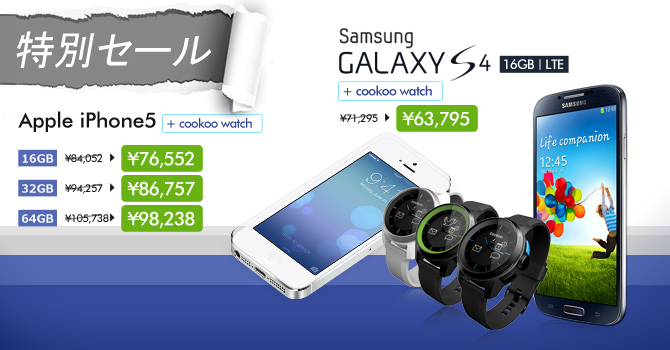 EXPANSYS 特別セール COOKOO Watch with iPhone5/Galaxy S4がお買い得