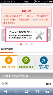 「iPhone 5 設定ガイド」をタップ