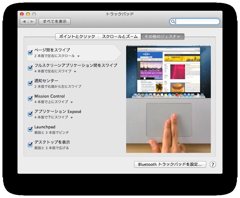 Macでトラックパッドのマルチタッチジェスチャが効かなくなった時の対処方法