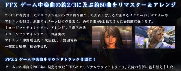 FFX ゲーム中楽曲の2/3に及ぶ約60曲をリマスター&アレンジ