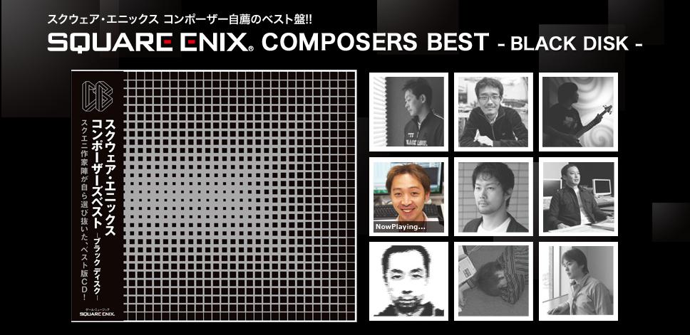 『SQUARE ENIX COMPOSERS BEST -BLACK DISK-』公式サイトにて全曲試聴可能に