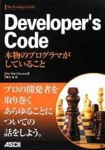 『Developer's Code 本物のプログラマがしていること』Ka Wai Cheung