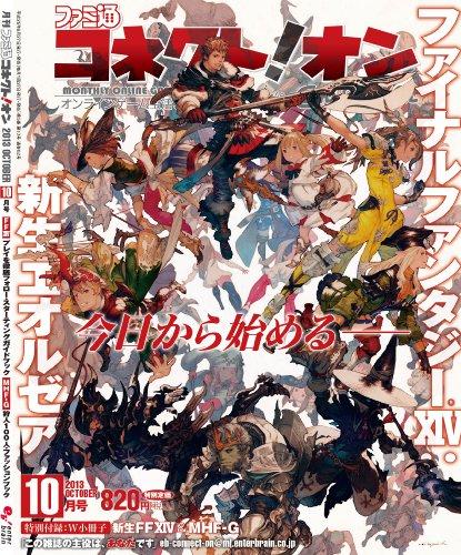 『月刊ファミ通コネクト!オン 2013年10月号』にFFXIV:新生エオルゼアの小冊子が付属